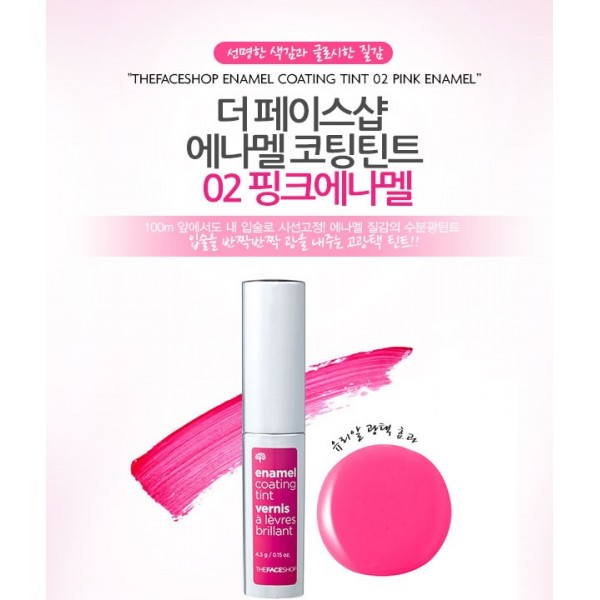 [The Face Shop] Enamel Coating Tint 4.3g