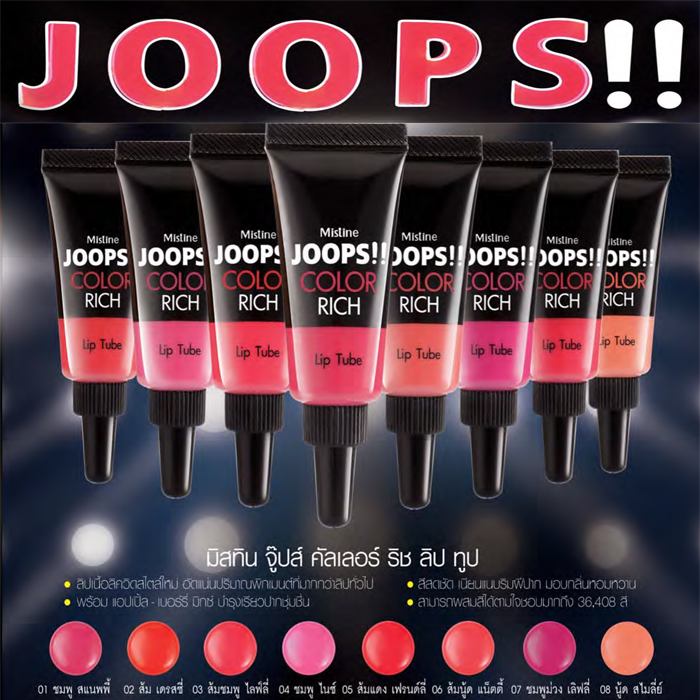Son Mistine Joop's!! Rich lip color tube