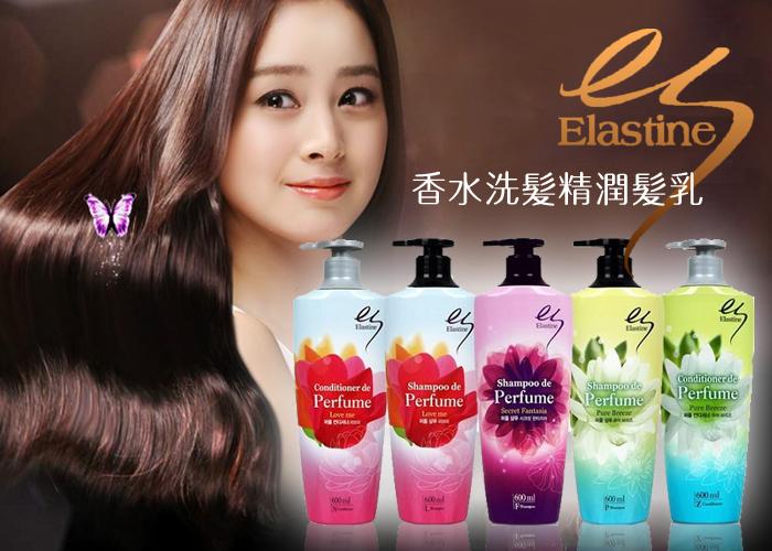Dầu gội nước hoa ES Elastine Perfume 600ml