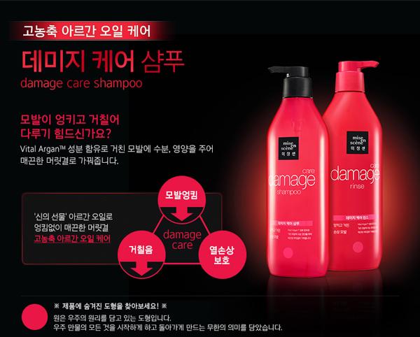 Dầu Gội Mise En Scene Anti Aging Shampoo 530ml