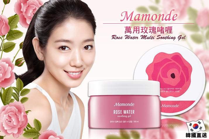 [Mamonde] Gel hoa hồng dưỡng da đa năng Mamonde Rose Water Soothing Gel 300ml