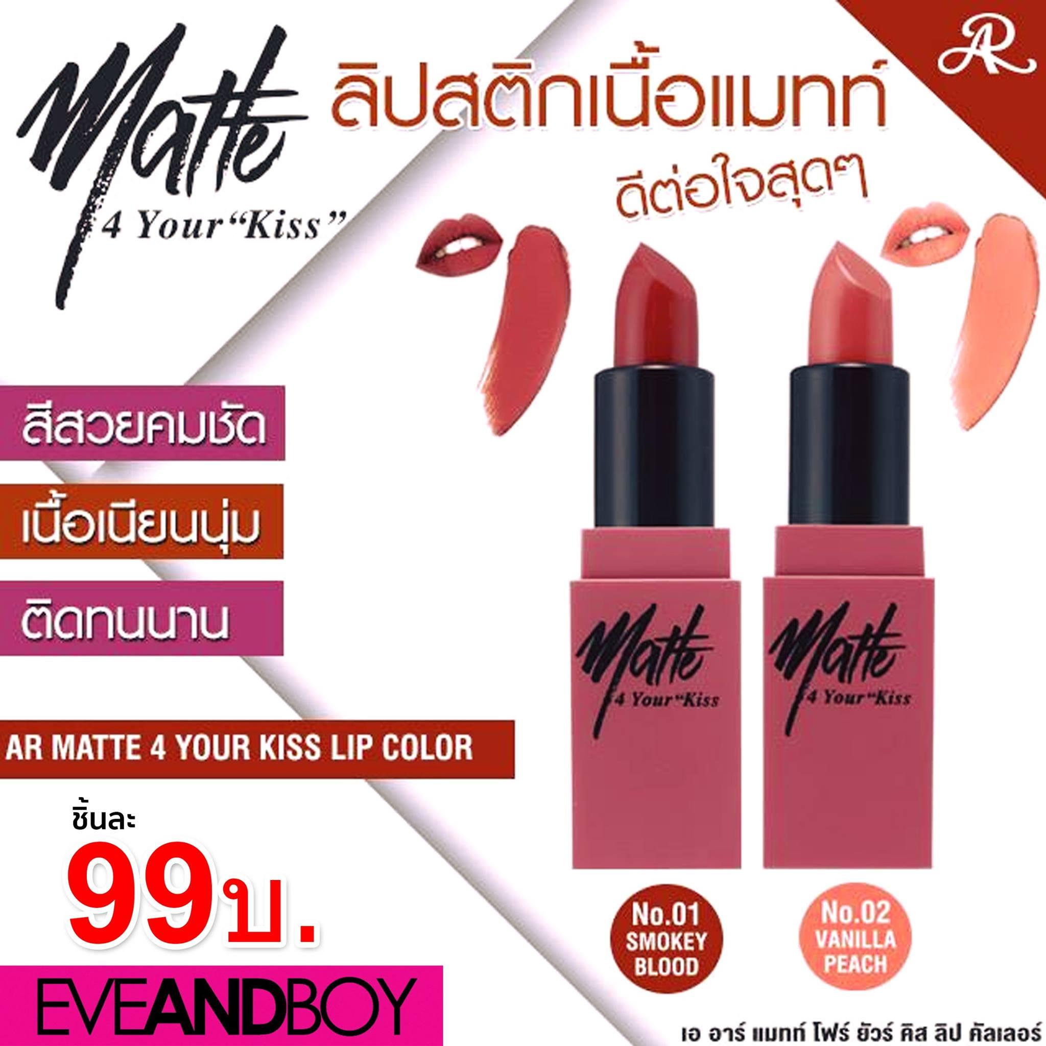 [Aron - Thái Lan] Son kem dạng lì Aron Super Matte 4 Your Kiss