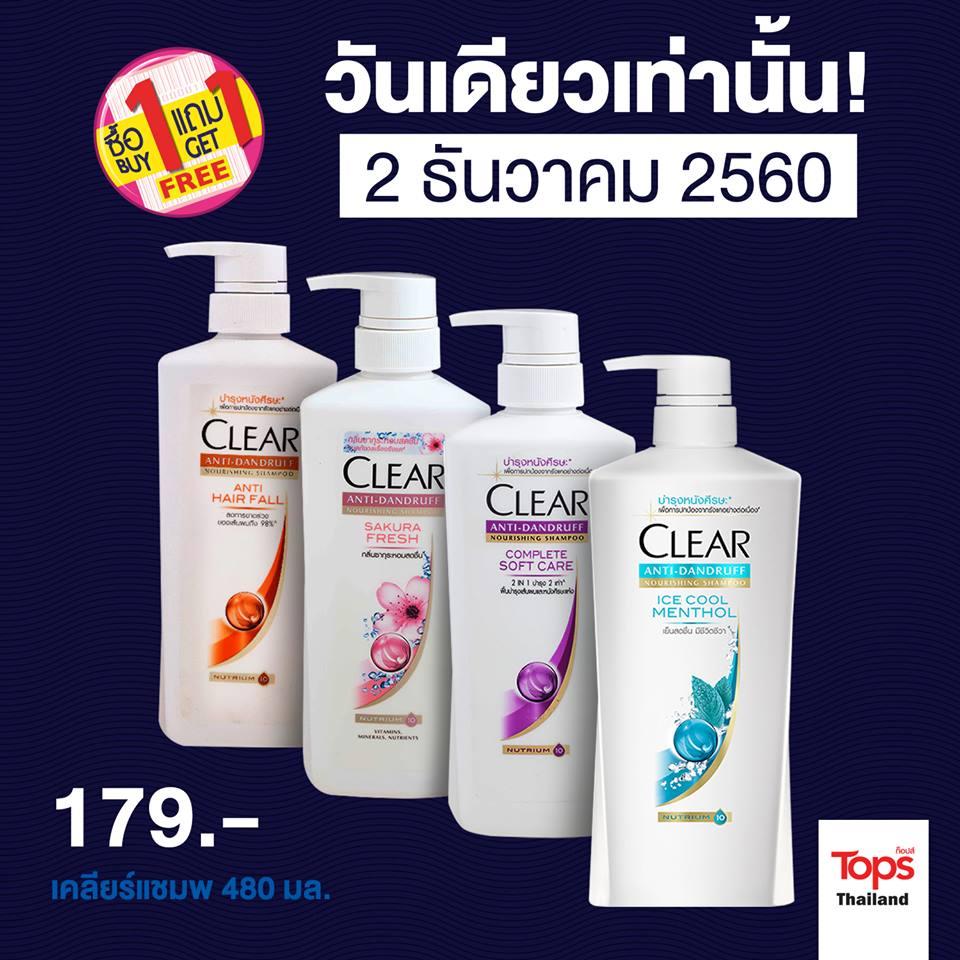 [Clear] Dầu gội Clear Thái Lan cho nam và nữ 480ml